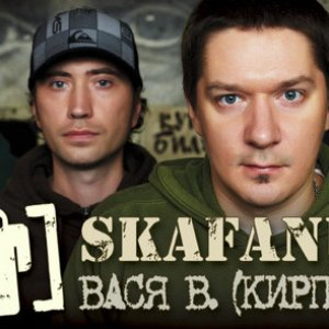 Image for 'Skafandr & Вася В.'