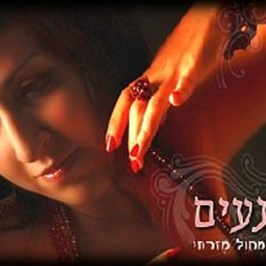 Image for 'יעל נעים'