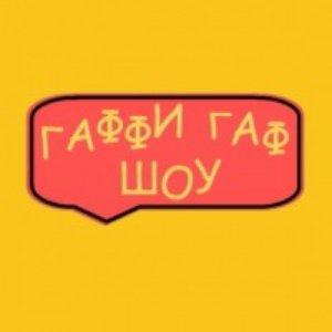 Image pour 'Шоу Гаффи Гафа'