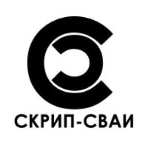 Image for 'Скрип-Сваи'