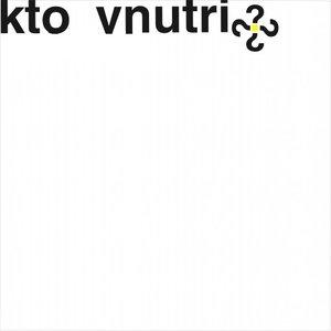 Imagem de 'Kto Vnutri?'
