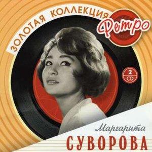 Bild für 'Маргарита Суворова'