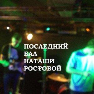 Immagine per 'Последний Бал Наташи Ростовой'