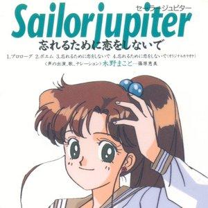 Image pour 'Kino Makoto'