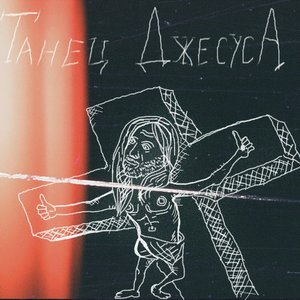 Image for 'танец джесуса'