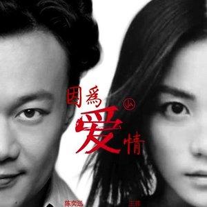 Image for '陈奕迅 王菲'