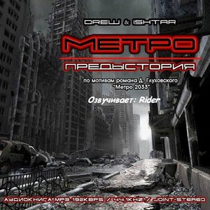 Image for 'Metro.Predistoria'