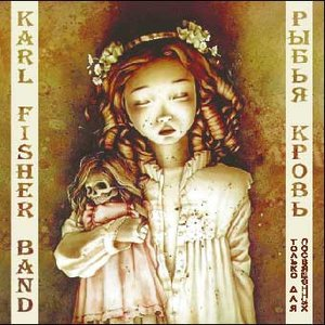Image for 'Karl Fisher Band'