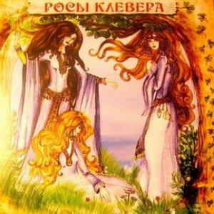 Image for 'Росы Клевера'