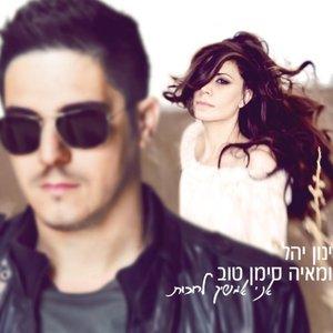 Image for 'Yinon Yahel feat. Maya Simantov'