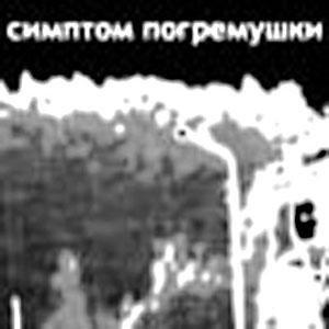Image for 'Симптом Погремушки'