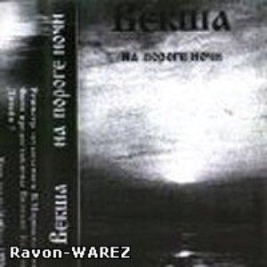 Image for 'Векша'