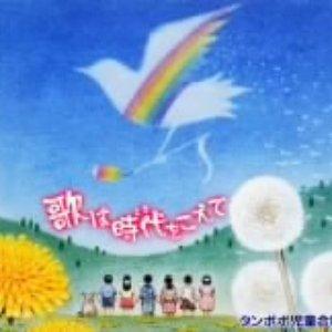 Image for 'タンポポ児童合唱団'