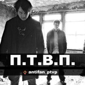Image for 'Птвп'