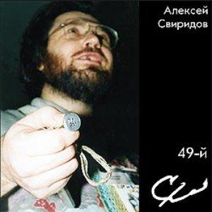 Image pour 'А.Свиридов'