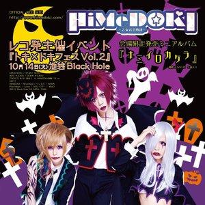 Image for 'HiMeDOKI'
