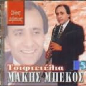 Image for 'Makis Bekos'