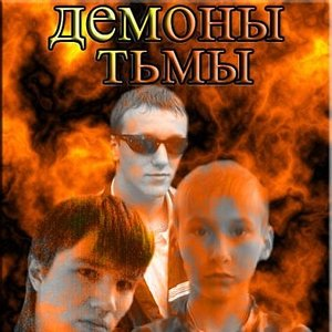 Image for 'Демоны Тьмы'