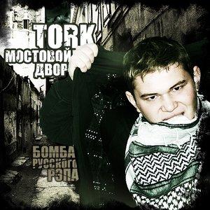 Image for 'Tork'