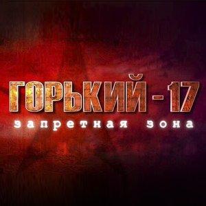 Image for 'Горький-17'