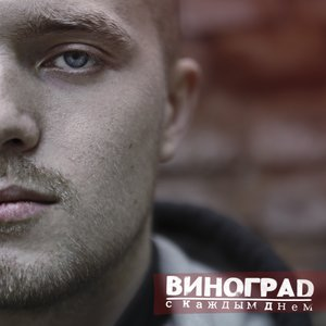 Image for 'ВИНОГРАD'