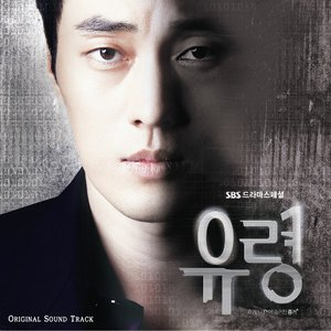 Image for '유령 OST'