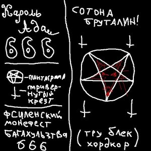 Image for 'Кароль Ада 666'