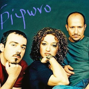 Image for 'Τρίφωνο'
