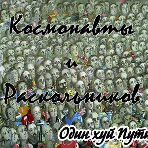 Image for 'Космонавты/Раскольников'