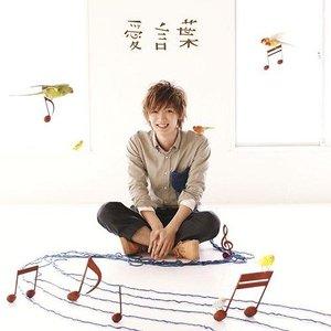 Image for 'Sakou Tomohisa'