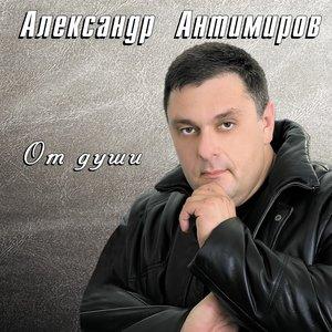 Immagine per 'Alexander Antimirov'