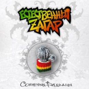 Image pour 'Estestvennyi Zagar'
