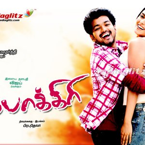 Image for 'Pokkiri'