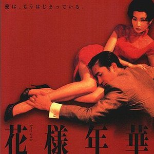 Image for 'in the mood for love'