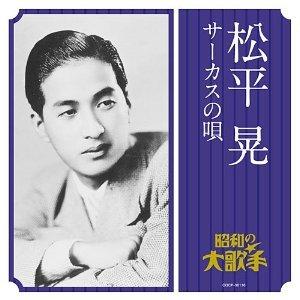 Image for 'Matsudaira Akira'