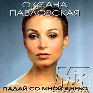 Image for 'Оксана Павловская'
