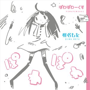 Image for '椎名もた(ぽわぽわP)'