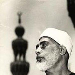 Image for 'الشيخ محمود خليل الحصري'