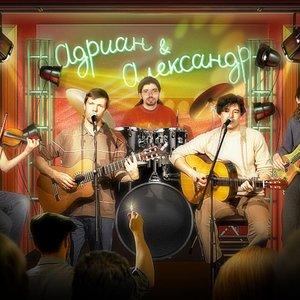 Bild für 'Адриан И Александр'
