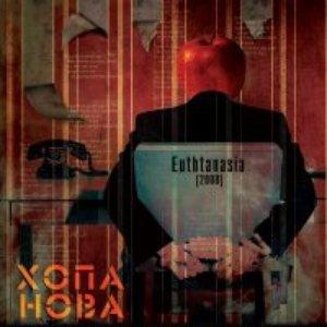 Image for 'Хопа Нова'