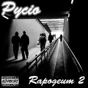 Image for 'Pycio'