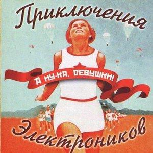 Image for 'П.Э. & Таня Литвиненко'