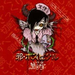 Image for 'Tsumidan Houjin Kuro Juuji'