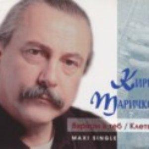 Image for 'Kiril Marichkov'
