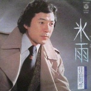 Image for '佳山明生'