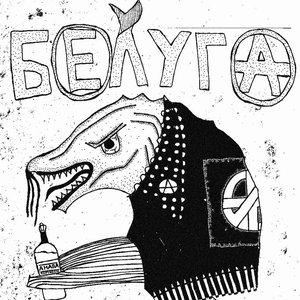 Image for 'Белуга'