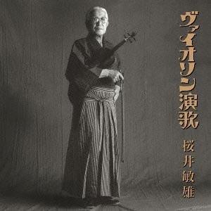 Image for 'Toshio Sakurai'