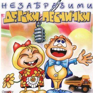 Image for 'Detski Pesnichki'