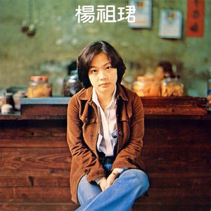 Image for '楊祖珺'