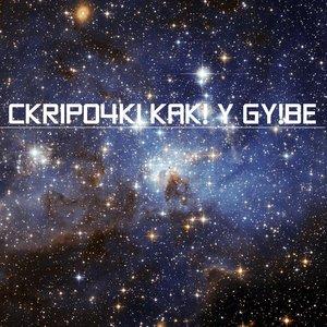 Bild für 'CKRIPO4KI KAK! Y GY!BE'